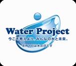 環境省 ウォータープロジェクト