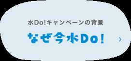 水Do!キャンペーンの背景 なぜ今水Do!