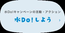 水Do!キャンペーンの活動・アクション 水Do!しよう