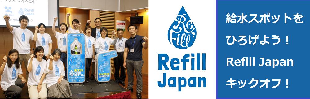 Refill Japanキックオフ